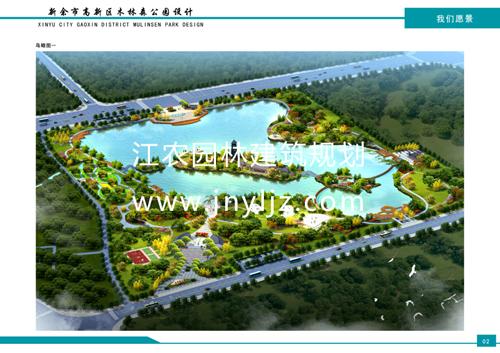新余市木林森公园规划设计