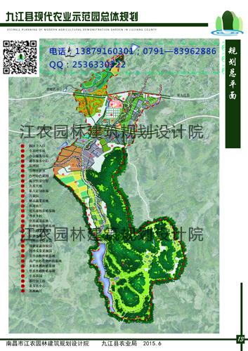 九江县现代农业示范园总体规划