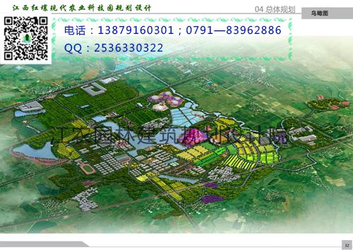 红壤现代农业科技园总体规划