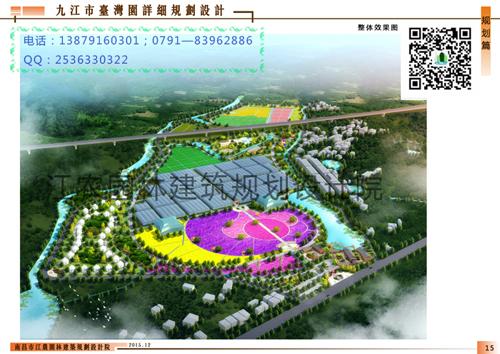 九江市台湾园详细规划