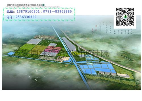 南昌市政公用高效生态农业示范园规划