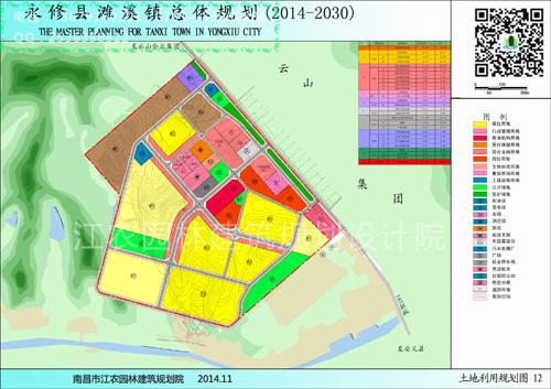 永修县滩溪镇总体规划