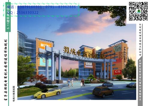 庐山市羽绒电商创业园修建性详细规划